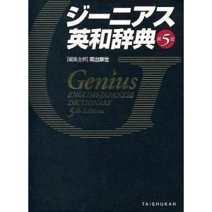 中古単行本(実用) ≪教育・育児≫ ジーニアス...の関連商品2
