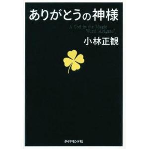 中古単行本(実用) ≪趣味・雑学≫ ありがとうの神様 / 小林正観|suruga-ya