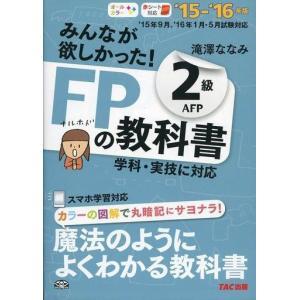 中古単行本(実用) ≪政治・経済・社会≫ みんなが欲しかった! FPの教科書 2級・AFP 2015...