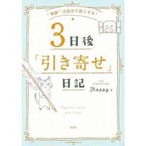 中古単行本(実用) ≪エッセイ・随筆≫ 3日後「引き寄せ」日記 / Happy