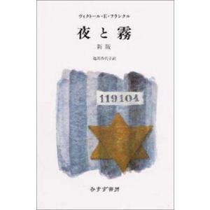 中古単行本(実用) ≪歴史・地理≫ 夜と霧 新版 / ヴィクトール・E・フランクル