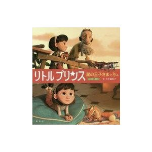 児童書・絵本 この冬公開の話題映画の幼児向け絵本。子供が好きな冒険活劇に、古典「星の王子さま」をミッ...