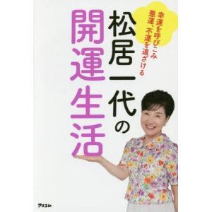 中古単行本(実用) ≪生活・暮らし≫ 松居一代の開運生活 /...