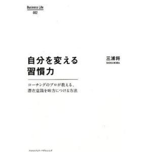 中古単行本(実用) ≪ビジネス≫ 自分を変える習慣力 / 三浦将