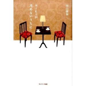 中古単行本(実用) ≪サブカルチャー≫ コーヒーが冷めないうちに / 川口俊和|suruga-ya