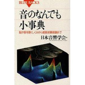 政治・経済・社会 新書