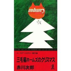 中古新書 ≪国内ミステリー≫ 三毛猫ホームズのクリスマス / 赤川次郎