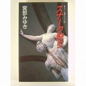 中古新書 ≪日本文学≫ スナーク狩り / 宮部みゆき