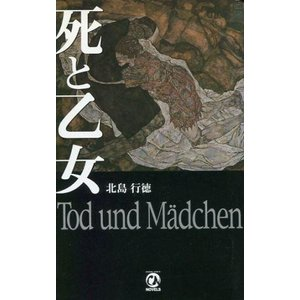 中古新書 ≪日本文学≫ 死と乙女 Tod und Madchen / 北島行徳|suruga-ya
