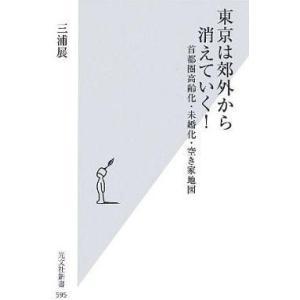 政治・経済・社会 光文社新書 595