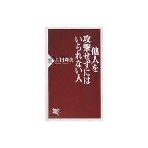 中古新書 ≪政治・経済・社会≫ 他人を攻撃せずにはいられない人 / 片田珠美