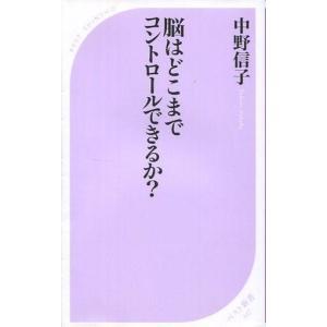中古新書 ≪政治・経済・社会≫ 脳はどこまでコントロールできるか? / 中野信子|suruga-ya
