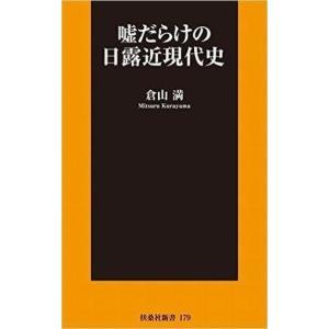 中古新書 ≪政治・経済・社会≫ 嘘だらけの日露近現代史 / 倉山満|suruga-ya