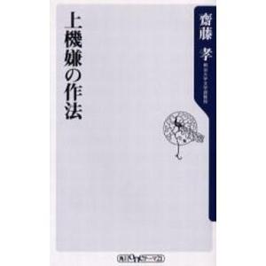 中古新書 ≪政治・経済・社会≫ 上機嫌の作法 / 齋藤孝