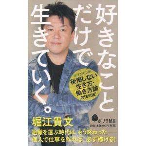 中古新書 ≪エッセイ・随筆≫ 好きなことだけで生きていく。 / 堀江貴文