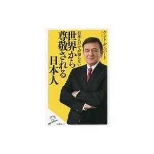 中古新書 ≪政治・経済・社会≫ 日本人だけが知らない世界から尊敬される日本人  / ケント・ギルバー...