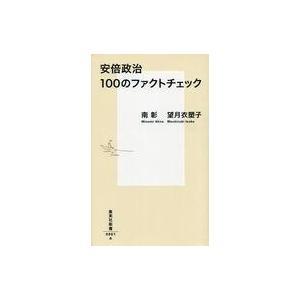 中古新書 ≪政治・経済・社会≫ 安倍政治 100のファクトチェック  / 南彰