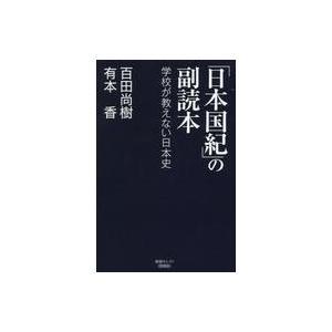 政治・経済・社会 産経セレクト S 13