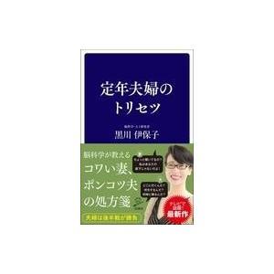 中古新書 ≪生活・暮らし≫ 定年夫婦のトリセツ / 黒川伊保子