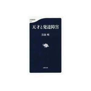 中古新書 ≪政治・経済・社会≫ 天才と発達障害  / 岩波明