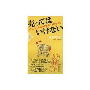中古新書 ≪政治・経済・社会≫ 売ってはいけない