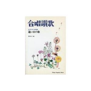 中古スコア・楽譜 ≪邦楽≫ 合唱賛歌 3|suruga-ya