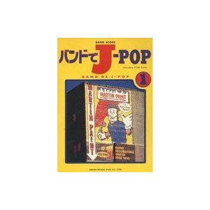 中古スコア・楽譜 ≪邦楽≫ バンドでJ-POP 1|suruga-ya