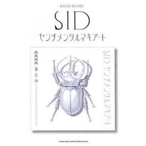中古スコア・楽譜 ≪邦楽≫ バンドスコア SID/センチメンタルマキアート|suruga-ya