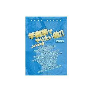 中古スコア・楽譜 ≪邦楽≫ バンドスコア 学園祭でやりたい曲!!2009 J-POP編 suruga-ya