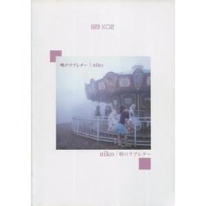 中古スコア・楽譜 ≪邦楽≫ バンド・スコア aiko 暁のラブレター suruga-ya