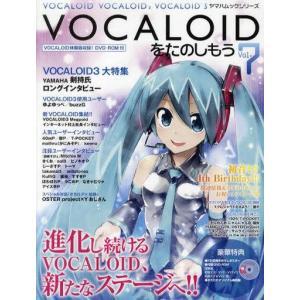 中古スコア・楽譜 ≪アニメ&ゲーム≫ DVD付)ヤマハムックシリーズ VOCALOIDをたのしもう Vol.7 suruga-ya