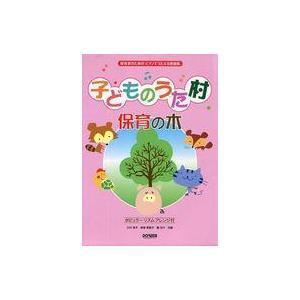 中古スコア・楽譜 ≪その他≫ 子どものうた村 保育の木|suruga-ya
