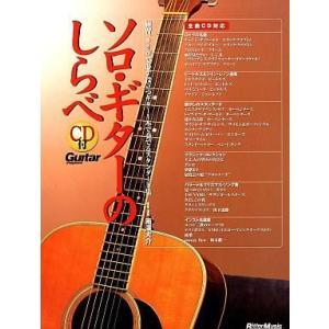 中古スコア・楽譜 ≪邦楽≫ CD付)ソロ・ギターのしらべ 練習、ライヴで必ず役立つギター1本で奏でるスタンダード集|suruga-ya