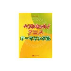 中古スコア・楽譜 ≪アニメ&ゲーム≫ ベストヒット!アニメテーマソング集|suruga-ya