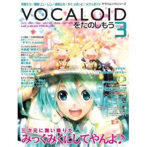 中古スコア・楽譜 ≪アニメ&ゲーム≫ DVD付)VOCALOIDをたのしもう Vol.3 suruga-ya
