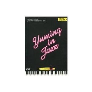 中古スコア・楽譜 ≪邦楽≫ CD欠)JAZZで弾こう! 松任谷由実ピアノ曲集