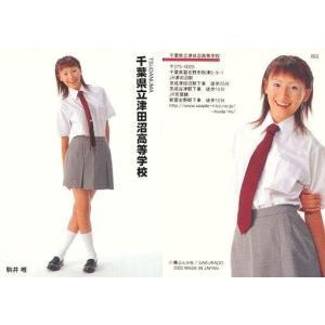 制服 津田沼 高校