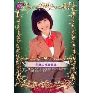 コレクションカード(女性)/魔法女子☆トレーディングカードゲーム Treasures Pack Ma...