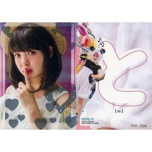 中古コレクションカード(女性) KIRAKIRA 05 : ...