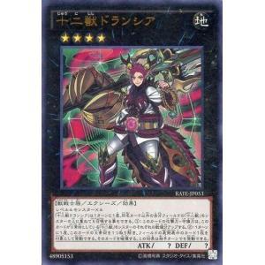 中古遊戯王 RATE-JP053 [UR] : 十二獣ドランシア