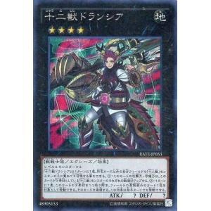 中古遊戯王 RATE-JP053 [シク] : 十二獣ドランシア