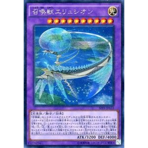 中古遊戯王 SPFE-JP033 [シク] : 召喚獣エリュシオン