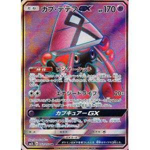 中古ポケモンカードゲーム 052/050 [SR] : (キラ)カプ・テテフGX