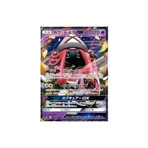 中古ポケモンカードゲーム 045/114 [RR] : (キラ)カプ・テテフGX