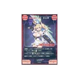 中古ファンタシースターオンライン2TCG 1-014 [★★★★] : 天真なるアークス ジェネ