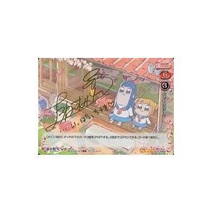 中古プレシャスメモリーズ 01-093d [SP] : (ホロ)ポプテピピック(上坂すみれ金箔押しサ...