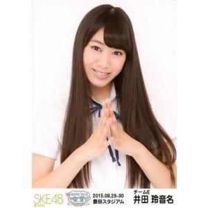中古生写真(AKB48・SKE48) 井田玲音名/上半身/「2015.08.29-30 豊田スタジア...