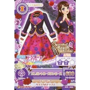 中古アイカツDCD AM-005 : エレガントローズワンピース/紫吹蘭