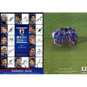 中古スポーツ PR1 : 夢を力に2014/SAMURAI BLUE