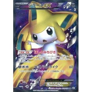 中古ポケモンカードゲーム 079/076 [SR] : (キラ)ジラーチEX